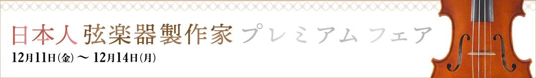 日本人弦楽器製作家プレミアムフェア