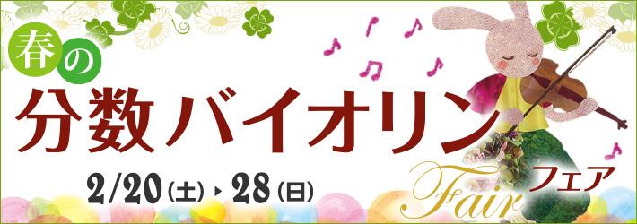 春の分数バイオリンフェア