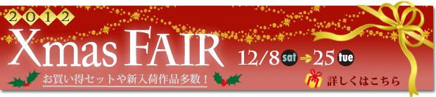 クリスマスフェア開催 12月8日(土)~