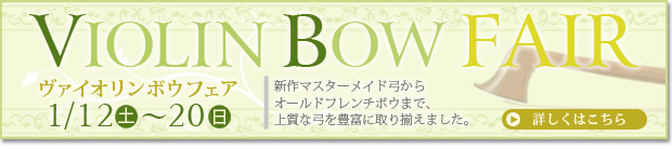 VIOLIN BOW FAIR  ヴァイオリンボウフェア 1月12日(土)~20日(日)