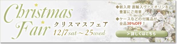 クリスマスフェア 12月7日(土)~25日(水)