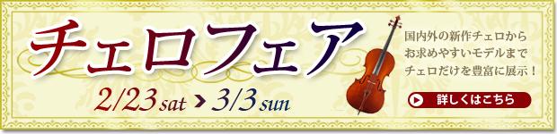 宮地楽器小金井店 チェロフェア 2月23日(土)~3月3日(日)