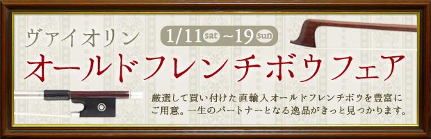 ヴァイオリン オールドフレンチボウフェア 1月11日(土)~19日(日)