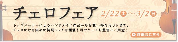 チェロフェア 2/22(土)~3/2(日)