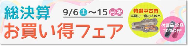 総決算お買い得フェア 9/6(土)~15(月祝)