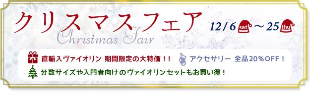 クリスマスフェア 12月6日(土)~25日(木)