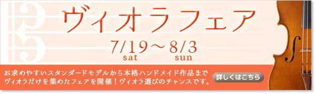 ヴィオラフェア 7/19(土)~8/3(日)