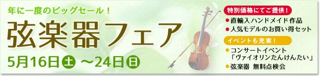 弦楽器フェア 5月16日(土)~24日(日)