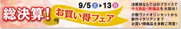 総決算お買い得フェア 9/5(土)~13(日)