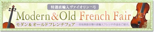特選直輸入ヴァイオリン・弓~モダン&オールドフレンチフェア