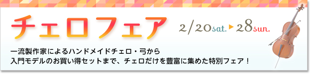 チェロフェア 2/20(土)~28(日)