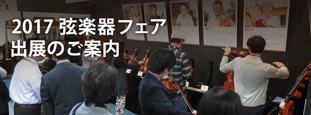 弦楽器フェア(日本弦楽器製作者...